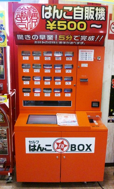 Make your own Japanese seal (印鑑) in 5 min  - blog dicethekamikaze